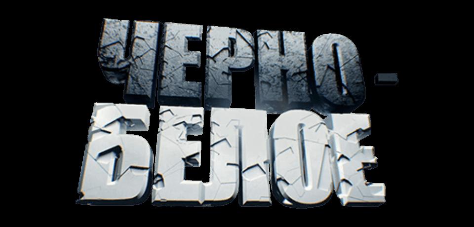 Черно Белое 2 сезон 8 выпуск смотреть онлайн 22.05.2016