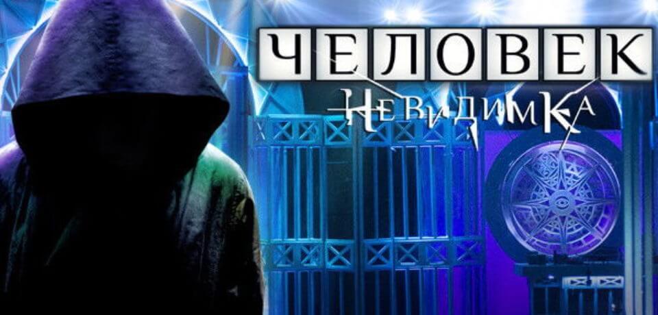 Человек-невидимка 12.10.2018 — 19.10.2018 14 сезон все выпуски (Финальный!). ТВ 3