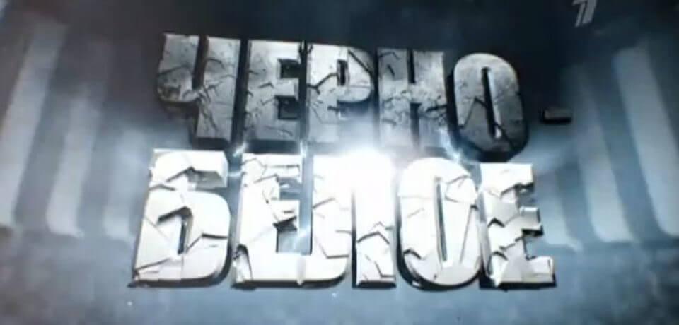 Черно Белое 1 сезон все выпуски смотреть онлайн