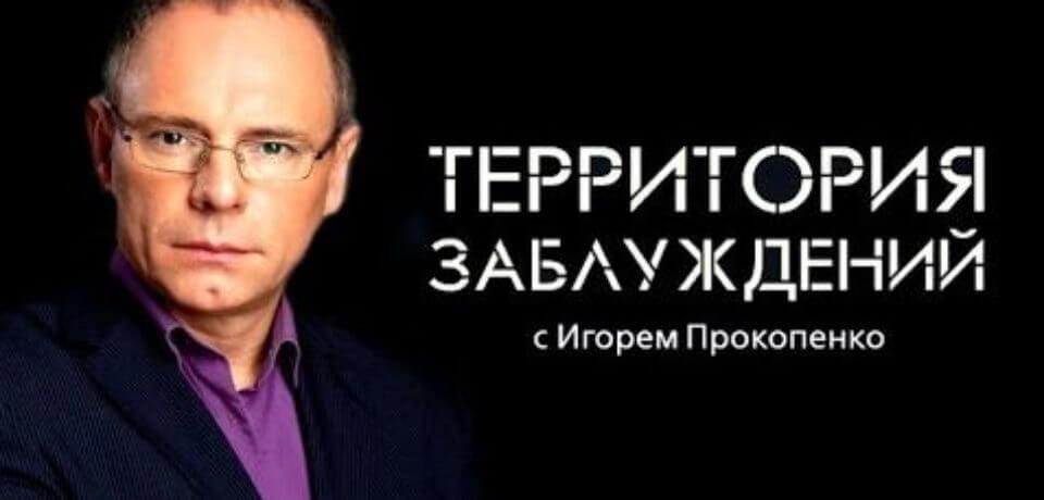 Территория заблуждений с Игорем Прокопенко 24.03.2018 смотреть онлайн