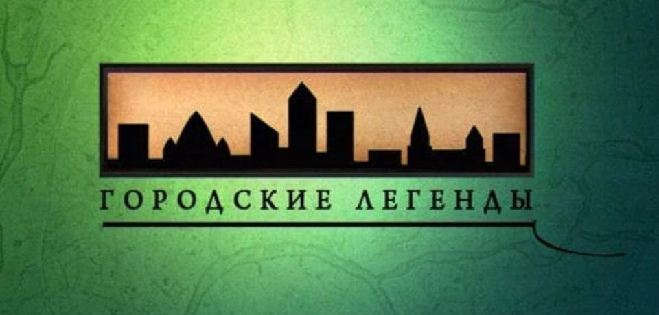 Городские легенды от 14.06.2016 Курск тайны подземелий