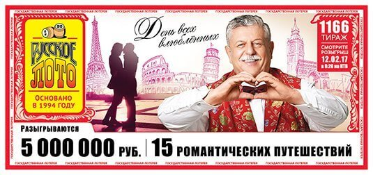 Русское лото проверить билет тираж 1178