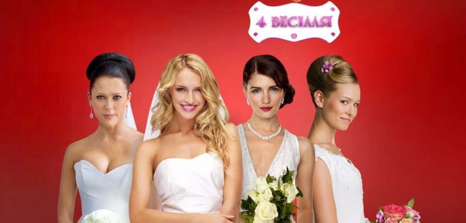 4 весілля 6 сезон 2017 от 23.05.2017