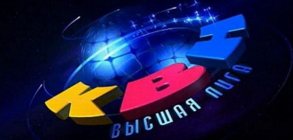 КВН Высшая лига Вторая 1/8 от 25.02.2018 смотреть онлайн