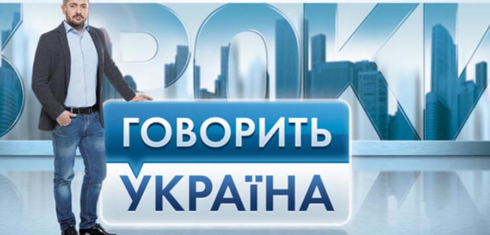 Говорить Украина 11.08.2017. Моя страшная половина