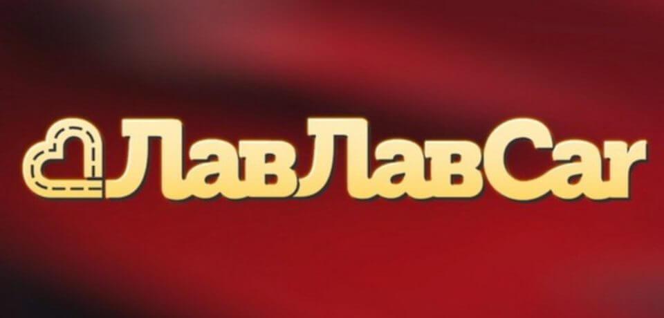 ЛавЛавCar 20.11.2017 — 24.11.2017 смотреть онлайн