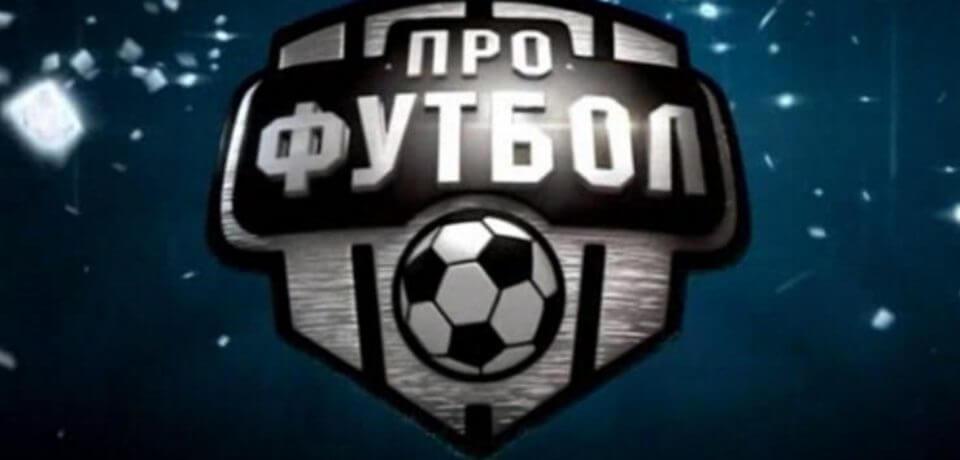 ПроФутбол 26.08.2018 смотреть онлайн