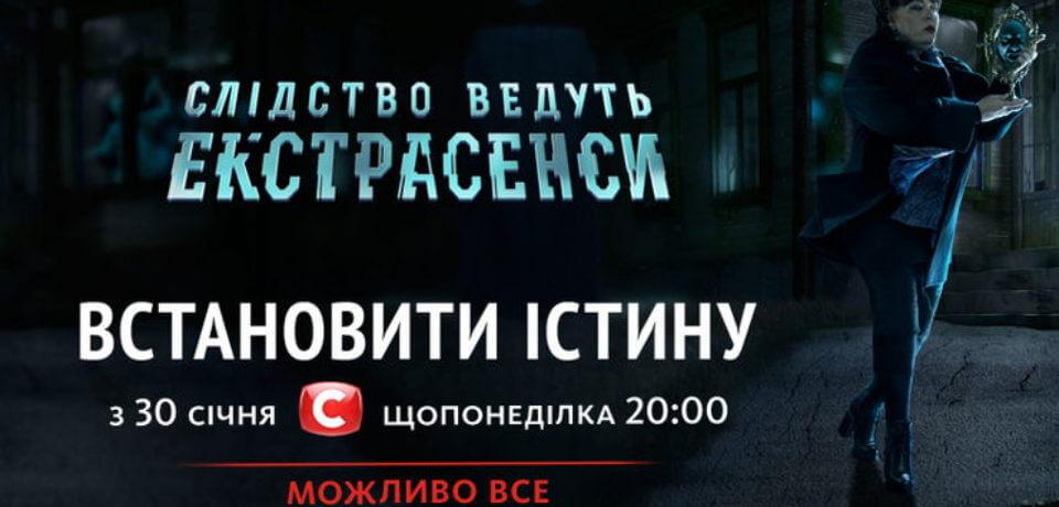 Следствие ведут экстрасенсы 3 выпуск 28.01.2018 смотреть онлайн на СТБ