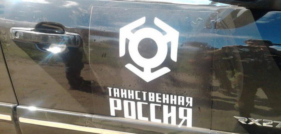 Таинственная Россия от 10.03.2017