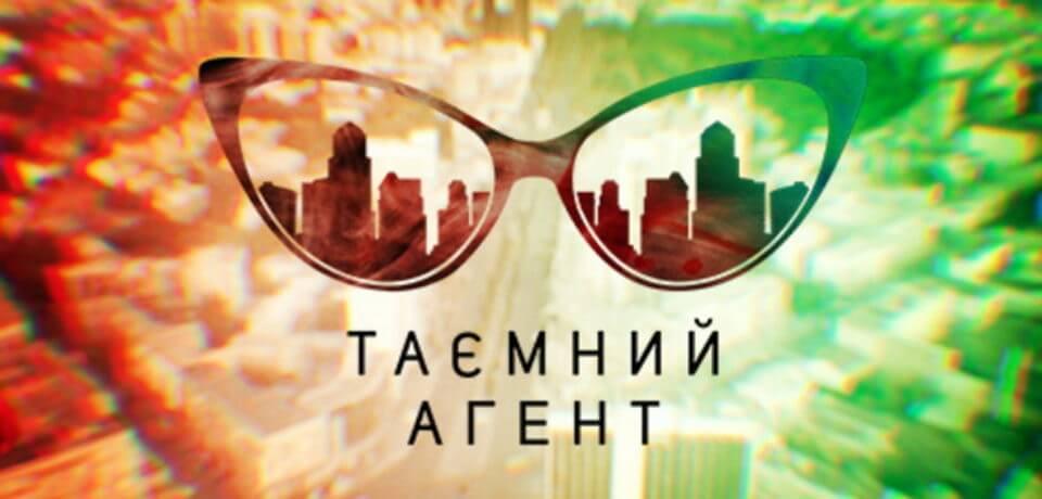 Тайный агент 2 сезон 26.02.2018 — 05.03.2018 смотреть онлайн все выпуски