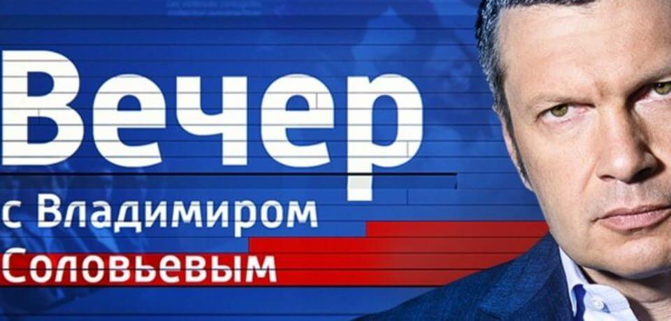 Вечер с Владимиром Соловьевым 12.11.2017 последний выпуск