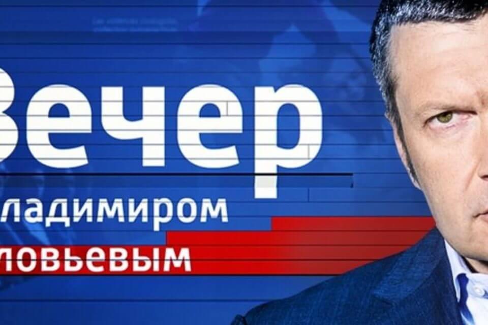 Вечер с Владимиром Соловьевым 25.02.2018 последний выпуск