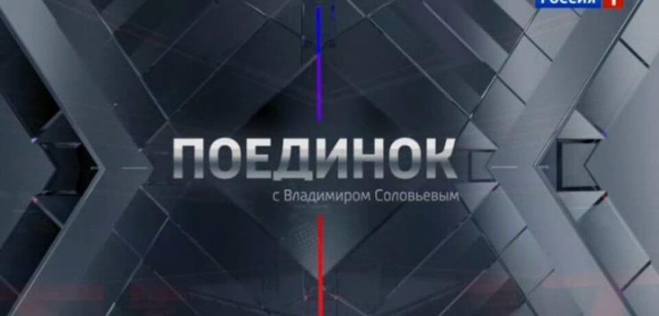 Поединок с Владимиром Соловьевым 12.10.2017 смотреть онлайн