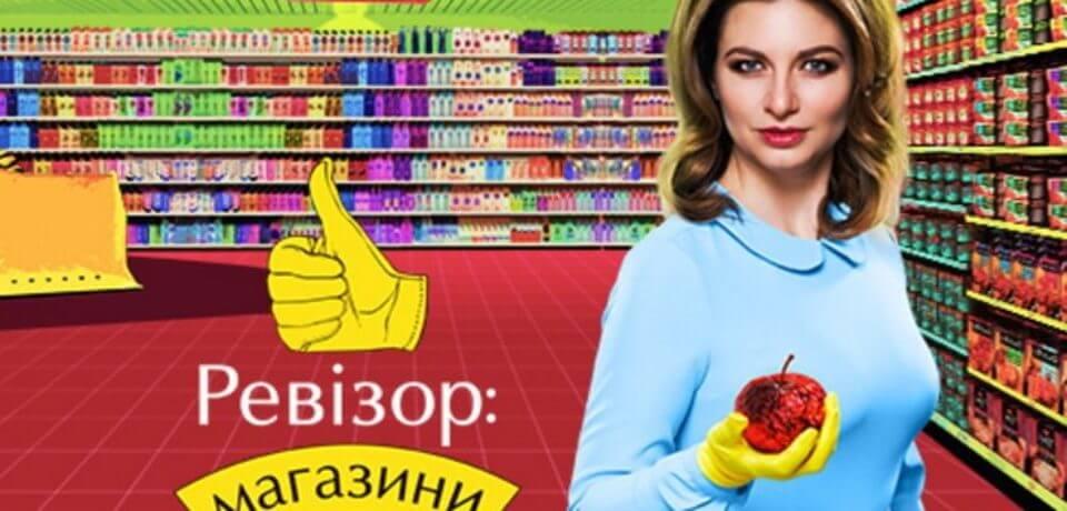 Ревизор Магазины 2 сезон 19.02.2018 — 26.02.2018 смотреть онлайн все выпуски