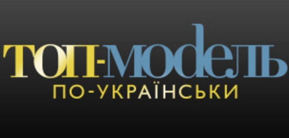 Топ-модель по-украински 06.10.2017 смотреть онлайн