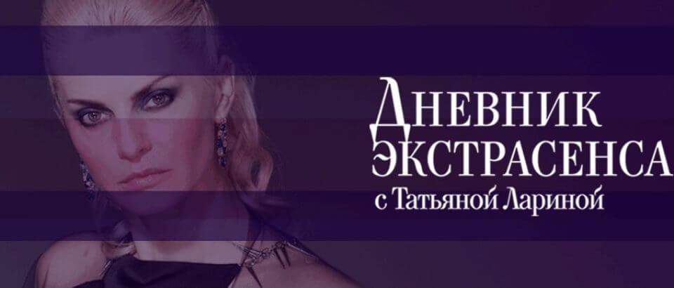 Дневник экстрасенса с Татьяной Лариной все выпуски 18.01.2019 смотреть онлайн на ТВ 3