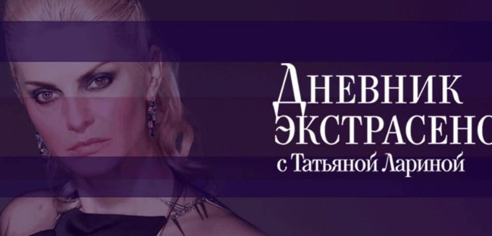Дневник экстрасенса с Татьяной Лариной 01.09.2017