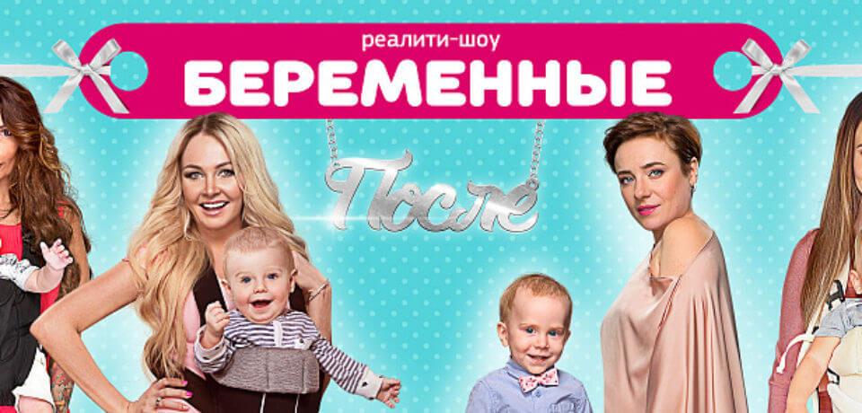 Реалити-шоу: Беременные (2018) - Вокруг ТВ