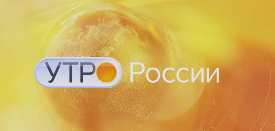Утро России 09.08.2017 сегодняшний выпуск