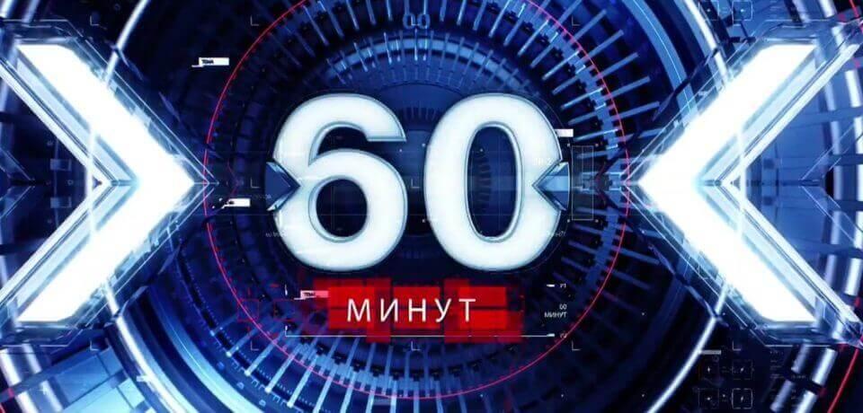 60 минут 23.01.2018 смотреть онлайн