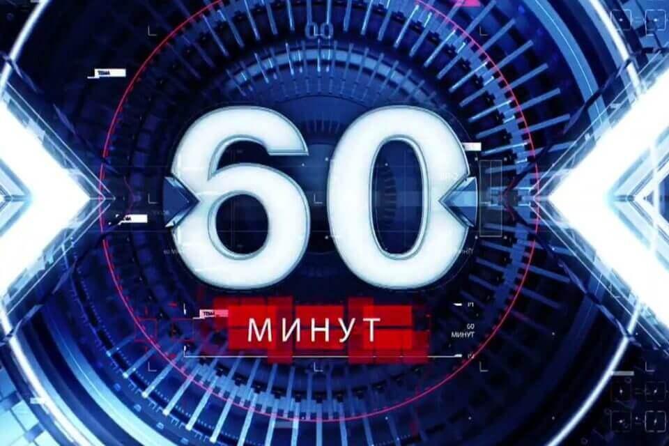 60 минут сегодняшний выпуск 22.10.2018 — 26.10.2018 смотреть онлайн