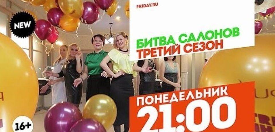 Битва салонов 31.07.2017 смотреть онлайн Пермь. Пятница
