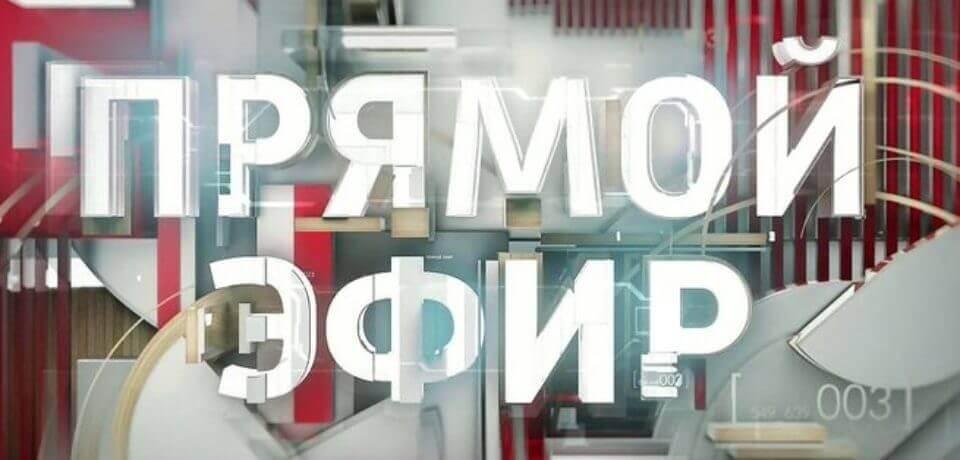 Прямой эфир 25.07.2017 сегодняшний выпуск. Россия 1