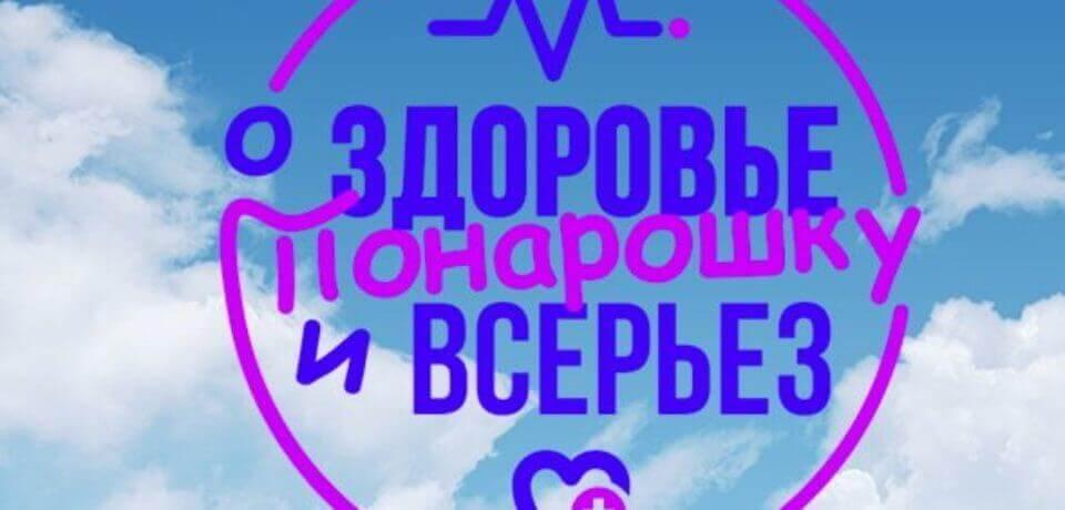 О здоровье: понарошку и всерьез 03.06.2017. ТВ-3