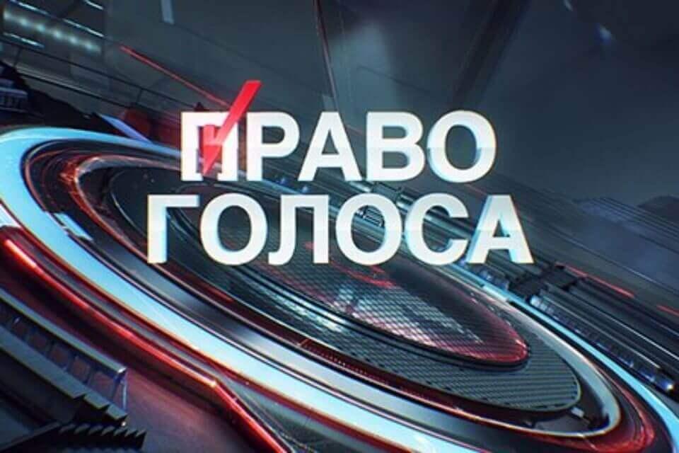 Право голоса 15.01.2019 сегодняшний выпуск