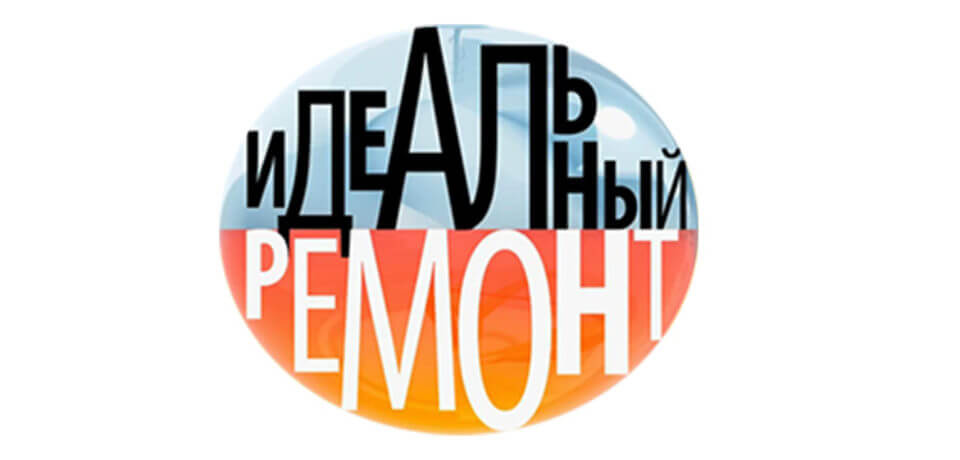 Идеальный ремонт 3.11.2018 смотреть онлайн Владимир Этуш — Как на курорте!