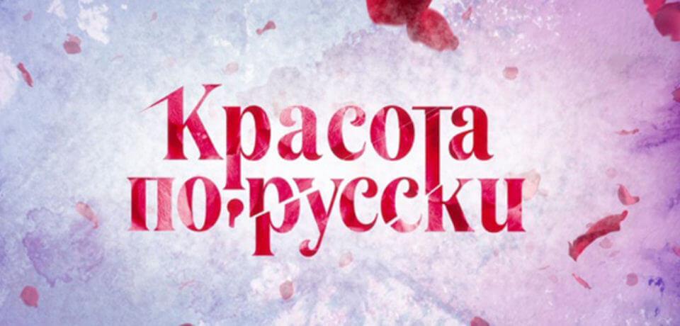 Красота по-русски 03.06.2017. НТВ