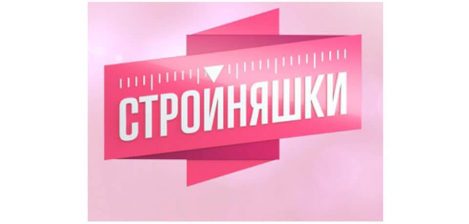 Русские стройняшки