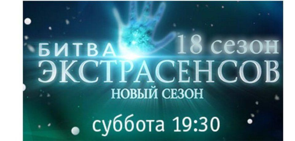 Битва экстрасенсов 18 сезон 15 серия 30.12.2017 смотреть онлайн