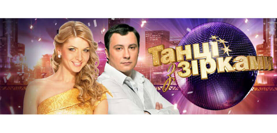 Танці з зірками 15.10.2017 смотреть 8 выпуск. 1+1