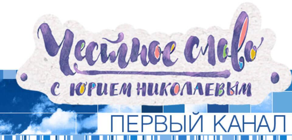 Честное слово с Юрием Николаевым 13.08.2017. Стас Михайлов