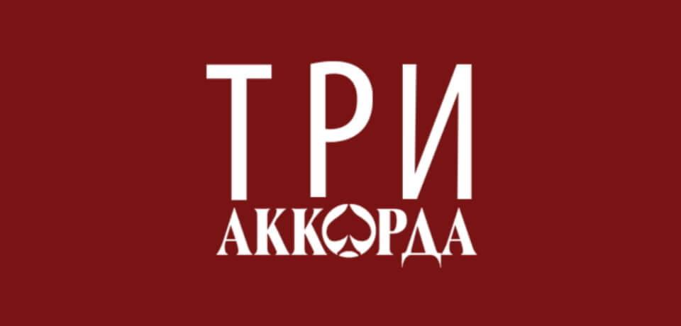 Три аккорда 01.01.2018 смотреть онлайн новогодний выпуск