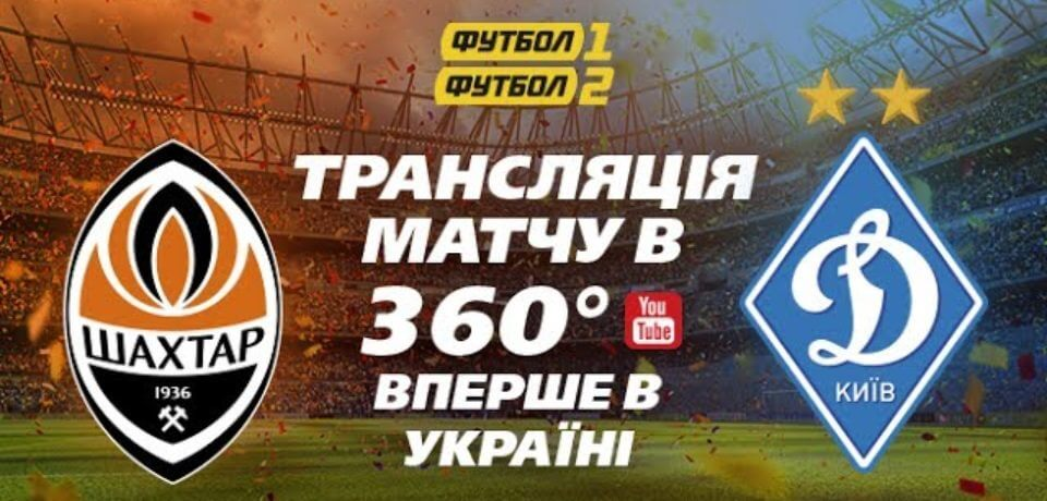 Шахтер — Динамо: онлайн Суперкубка Украины