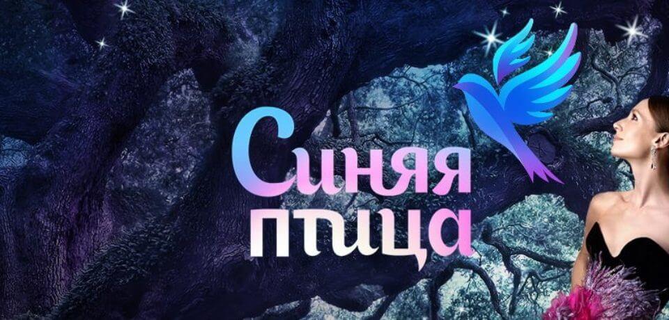 Синяя птица 4 сезон 4 выпуск 15.04.2018 — 22.04.2018 смотреть онлайн. Россия 1
