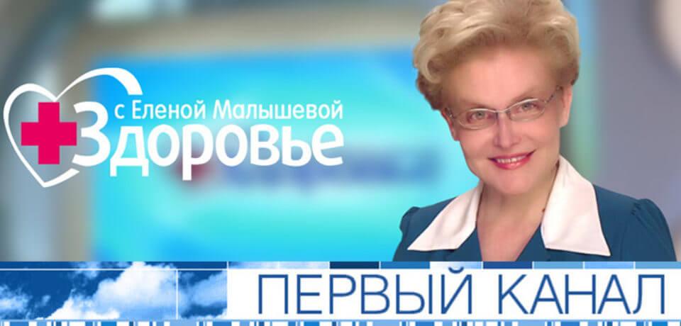 Здоровье с Еленой Малышевой 23.07.2017 смотреть онлайн