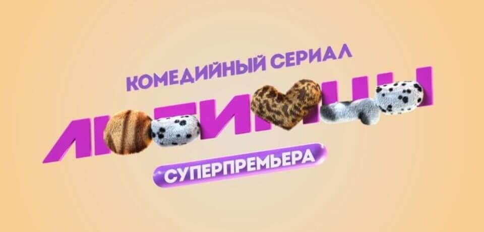Любимцы (2017) 1-20 серия сериала смотреть онлайн. Пятница!
