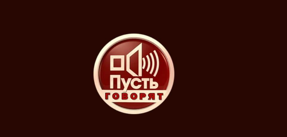 Пусть говорят 15.02.2018 смотреть онлайн. Любовь и слезы дочерей Серова
