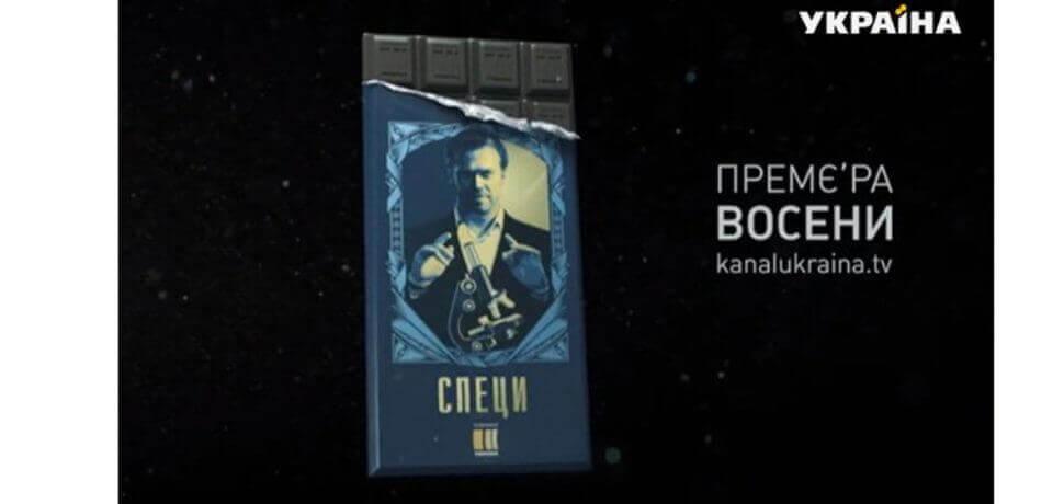 Спецы все серии смотреть онлайн (1-2 серии). Канал Украина