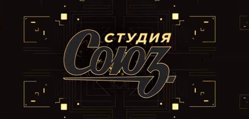 Студия Союз 14.06.2018 смотреть онлайн