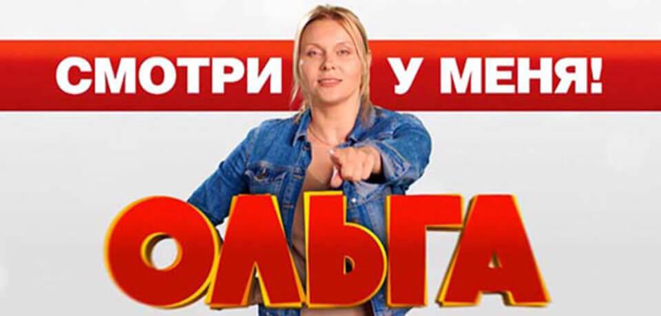 Ольга 04.10.2017 смотреть онлайн 1-20 серия. ТНТ