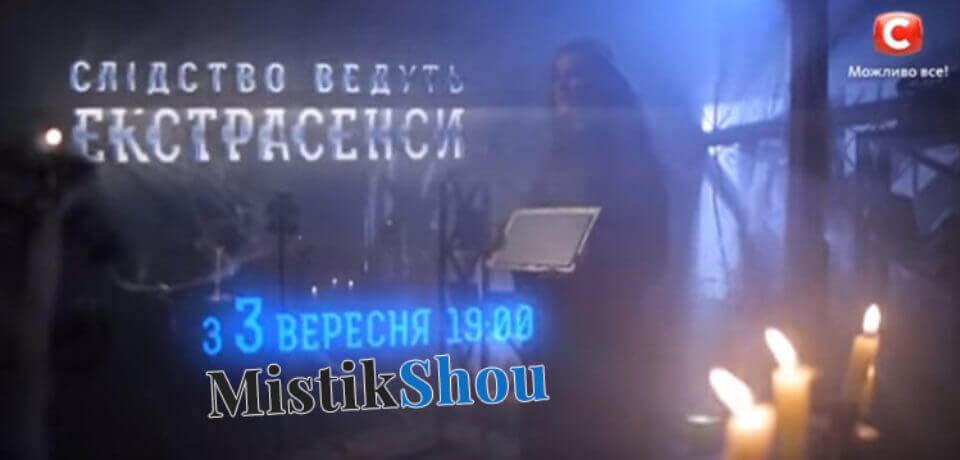 Следствие ведут экстрасенсы 8 сезон 28.05.2018 все выпуски. Украина СТБ