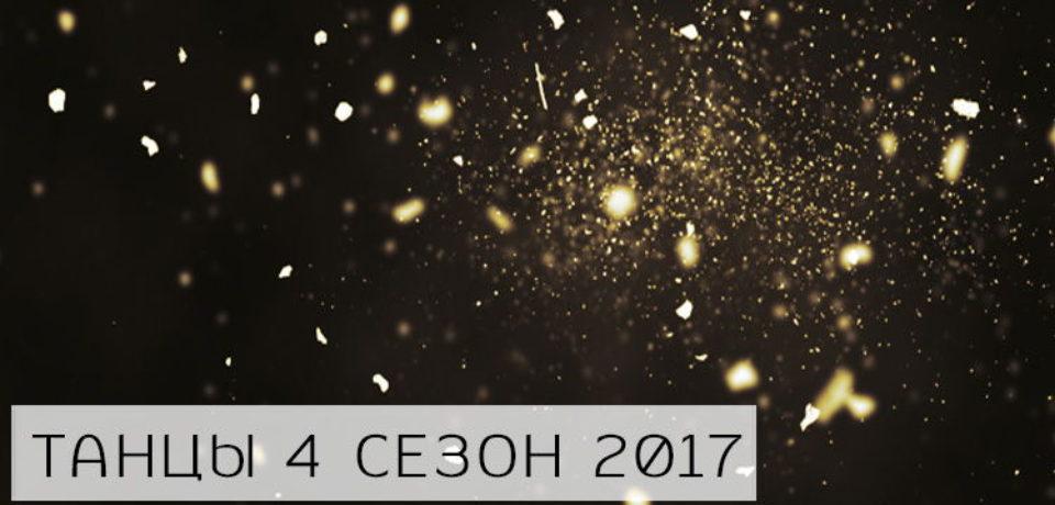 Танцы 20 серия от 23.12.2017 смотреть онлайн