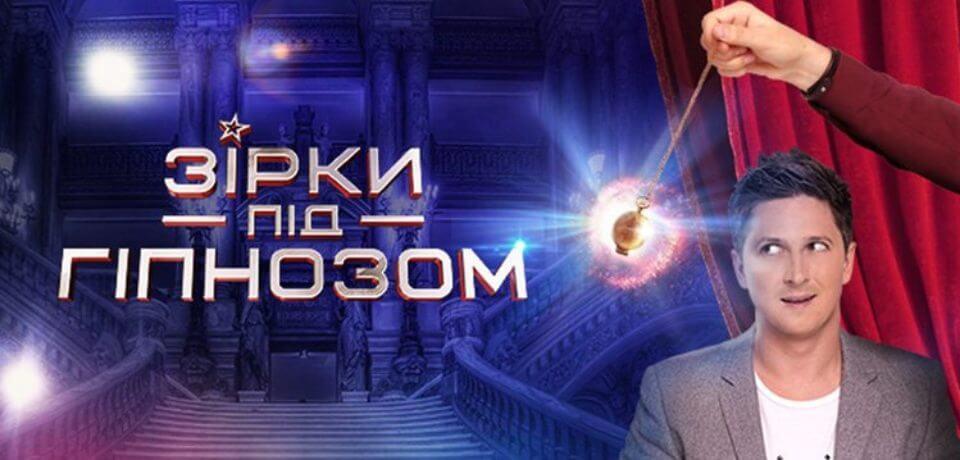Звезды под гипнозом 18.10.2017 — 25.10.2017 (добавляется) все выпуски смотреть онлайн. Новый канал