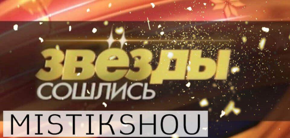 Звезды сошлись 25.02.2018 / 04.03.2018 все выпуски смотреть онлайн на НТВ