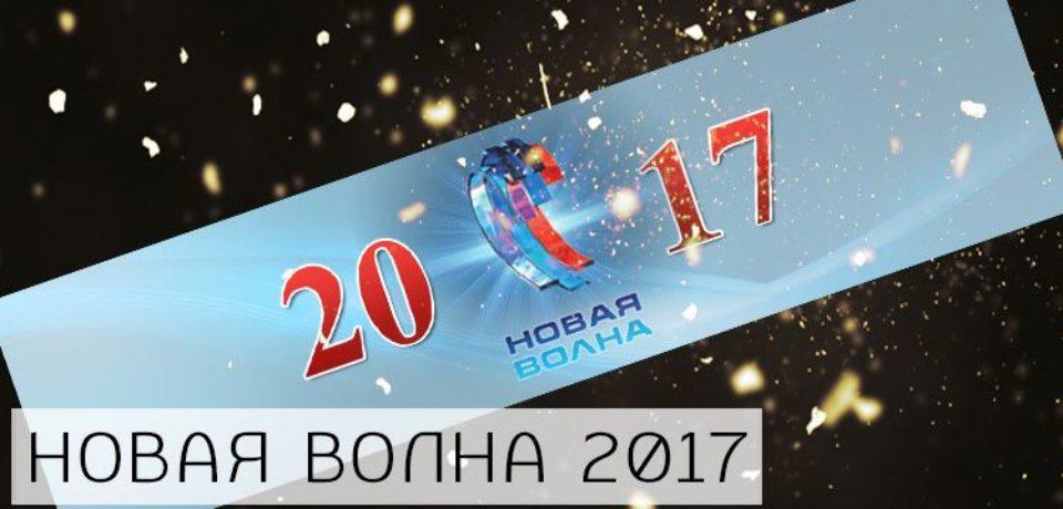Юбилейный концерт Филиппа Киркорова на «Новой волне 2017»