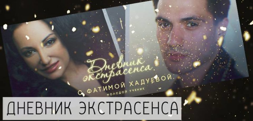 Дневник экстрасенса с Фатимой Хадуевой. Молодой ученик 09.02.2018 смотреть онлайн на ТВ 3